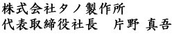 株式会社タノ製作所 代表取締役 片野 真吾