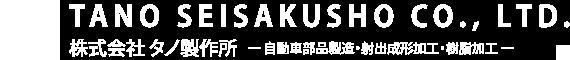株式会社タノ製作所