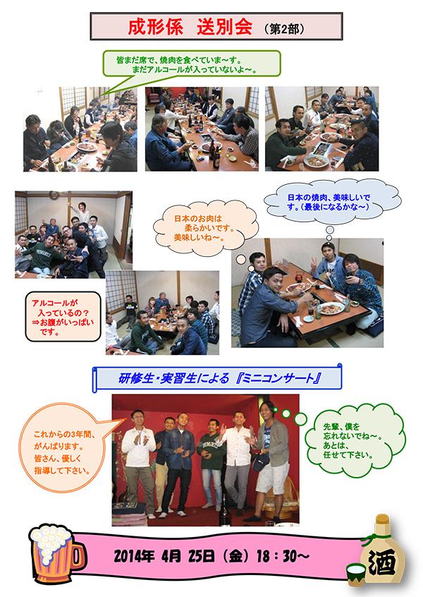 140513成形係送別会2014( P2 (3)
