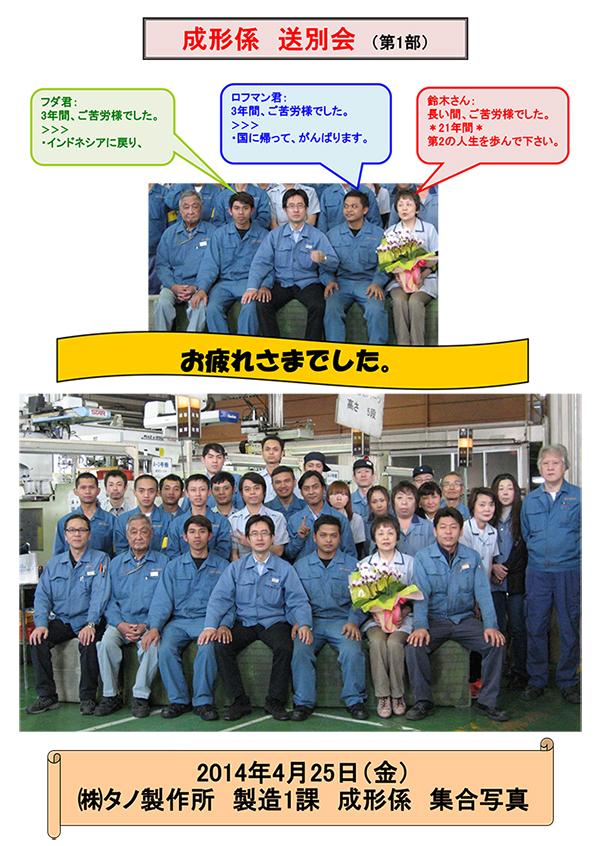 140513成形係送別会2014( P1)