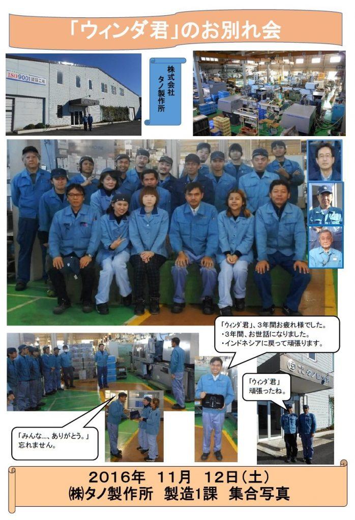 インドネシア研修生のお別れ会2016